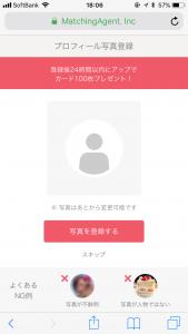 タップル画像登録