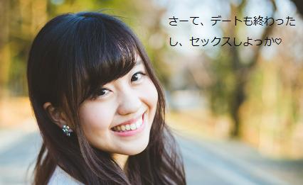 出会い系サイトで絶対ヤレるおすすめ4選【2019年最新版】